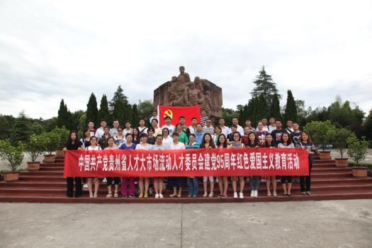 省流动人才党委组织开展建党95周年活动